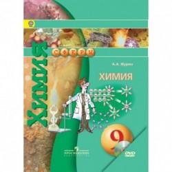Журин Химия 9 кл. Учебник (Сферы) ФГОС