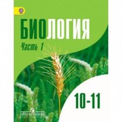 Шумный. Биология 10-11 кл  Учебник Углубленный уровень. в 2-х частях.