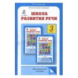 Соколова. Школа развития речи 3 кл. Методика. ФГОС
