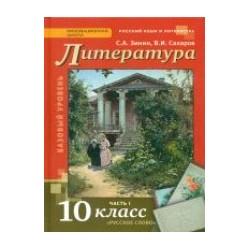 Сахаров. Литература 10 кл. Учебник в 2-х частях. (ФГОС)